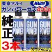 (3本セット)ガンパワーガス 400g 3本 東京マルイ HFC1...