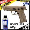 (セット品) 東京マルイ ガスハンドガン S&W M&P 9mm FDE Vカスタム+ガンパワーガス400gセット 4952839142634 costa(18ghm)