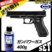 (セット品) 東京マルイ ガスブローバック GLOCK 34&ガス400gセット ハンドガン 4952839142696 eg-sale Costa(18ghm)