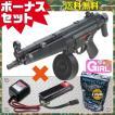(4点セット品) ハイサイクル電動ガン 東京マルイ MP5A5 HC シンプルセット(純正)プラス 4952839170903 フルセット