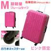 スーツケース 中型 Mサイズ 超軽量フレーム TSAロック キャリーケース キャリーバッグ キャリーバック