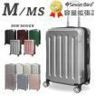 スーツケース キャリーバッグ 中型 M/MSサイズ キャリーバック 人気超軽量 5780/6262シリーズ