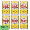 菊水 ふなぐち 一番しぼり 生原酒 200ml缶(1ケース/30本入り)(1)