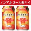 サントリー のんある気分  カシスオレンジテイスト 0% 350ml(1ケース/24本入り)(3)○