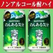 サントリー のんある気分  ジンライムテイスト 0% 350ml(1ケース/24本入り)(3)○