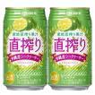 宝 CANチューハイ 直搾り シークァーサー 5% 350ml(1ケース/24本入り)(1)○