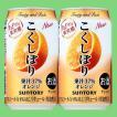 サントリー こくしぼり オレンジ 350ml(1ケース/24本入り)(3)