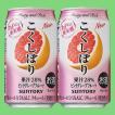 サントリー こくしぼり ピンクグレープフルーツ 350ml(1ケース/24本入り)(3)