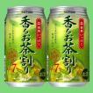 サッポロ 茶房いっぷく 香るお茶割り 7% 350ml(1ケース/24本入り)(1)○