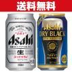 「送料無料」アサヒ スーパードライ 350ml&ドライブラック黒 350ml 各1ケース 計2ケースセット(計48本)(3)