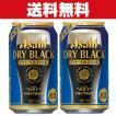 「送料無料」アサヒ スーパードライ ドライブラック黒 ビール 350ml×2ケースセット(計48本)(3)○