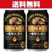 「送料無料」キリン 一番搾り 黒生ビール ビール 350ml×2ケースセット(計48本)(1)○
