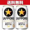 「送料無料」 サッポロ 黒ラベル ビール 350ml×2ケースセット(計48本)(3)○