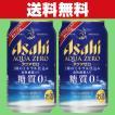 「送料無料」 アサヒ アクアゼロ 新ジャンル 350ml×2ケースセット(計48本)(3)○