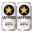 サッポロ 黒ラベル ビール 350ml(1ケース/24本入り)(3)○
