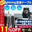 車載オーディオ ケーブル 変換 アダプタ 3.5mm ライトニング アイフォン ihpone アルミ製 音楽再生 高音質