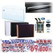 (アクアリウム 用品)コトブキ 90cm水槽 レグラスフラットF-900L水槽セット + 選べるLEDライト + 選べる水槽台セット 大特価 取寄商品