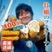 牡蠣のプチオーナー!100個の牡蠣をシーズン中いつでも楽しめる/殻牡蠣で生食加熱どっちも対応!
