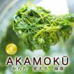 健康海藻、あかまのアカモク!ミニパック30g×3セット