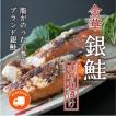 津田鮮魚店の厳選金華シリーズ - 金華銀鮭 味噌麹漬け