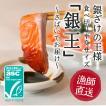 銀鮭の王様、「銀王」刺身用銀鮭冷凍フィレを食べやすい半身でお届け ◯