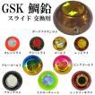 お買得品 GSKスライド 交換用 鯛鉛 75g (鯛ラバ タイラバ ヘッド)
