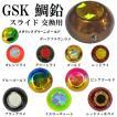 お買得品 GSKスライド 交換用 鯛鉛 90g (鯛ラバ タイラバ ヘッド)