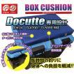 HYS ボックスクッション NO.989 ドカット(Docutte) 専用設計