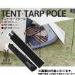 【DOD】テント・タープポール ブラック(XP-01K)ドッペルギャンガー