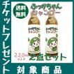 【お得】【送料無料】ふっかちゃんシャンプー<220ml> 2本セット