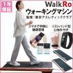 家庭用ウォーキングマシン WalkRo ウォークロ ルームランナー 電動