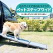 ペットステップ ワイド 犬用スロープ