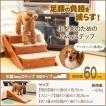 木製2wayステップ 3段タイプ 犬猫用 犬用ステップ スロープ