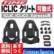 Time iclic cleat (iclic、iclic2、xpresso用)  あ...