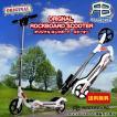 いよいよ日本上陸!ORIGINAL ROCKBOARD SCOOTER (オリジナル ロックボード スクーター)ホワイト 正規代理店商品 送料込
