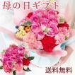 2017母の日ギフト 10本バラのアレンジメント 生花 フラワーギフト