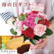 母の日 ギフト 花 プレゼント 2021 選べる ギフト 6種類 花とスイーツのセット  生花 アレンジ 花鉢 カステラ フラワーキッチン FKHH