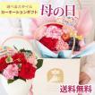 \早割/ 母の日 ギフト 2021 Mother'sアレンジ ブーケ 花瓶いらず スタンディングブーケ そのまま飾れる花束 生花 フラワーギフト フラワーキッチン FKHH