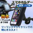 バイク 携帯ホルダー 防水 スマートフォンホルダー 自転車 iphone スマホ タッチスクリーン AD037