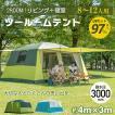 テント ツールーム 300cm×400cm 耐水圧 3000mm 部屋 スクリーン キャンプ アウトドア レジャー フライシート付き UV耐性 防虫 フルクローズ ad135
