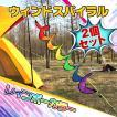 ウィンドスピナー 2個セット ウィンドスパイラル テント 目印 飾り 風車 キャンプ アウトドア 野外 イベント 子供 デコ 回転 ad185
