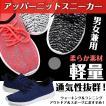 靴 スニーカー アッパーニットスニーカー メンズ ファッション フィット 軽量 男女兼用 ウォーキング レディース ランニング スポーツ アウトドア ap023