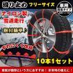 簡易型 タイヤチェーン 非金属 R14 R15 R16 10本セット スノー 滑り止め 結束バンド 車 雪道 ナイロン 凍結 スリップ 事故 ジャッキ不要 e104