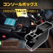 車 コンソールボックス アームレスト 多機能 汎用 肘掛け 収納 ドリンクホルダー スマートコンソール USB 内装 ミニバン ヴォクシー ステップワゴン ee239