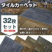タイルカーペット 32枚セット 50×50 ラグ マット ループパイル 洗える 部分 貼り替え 防音 床 リフォーム 床材 絨毯 じゅうたん 新生活 ny032