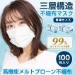 おすすめ マスク 50枚 2箱 100枚 使い捨て 不織布 99%カット CE FDA 認証済み 男女兼用 花粉 コロナ ウイルス 飛沫感染 対策 防災 ny264-100
