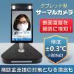 サーマルカメラ タブレット型 対ウイルス 安全管理 体表面温度計測 感染予防 予防対策 スタンド 台座付き 非接触 ny308