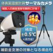 サーマルカメラ サーモグラフィー 非接触 体表面温度計測 感染予防 予防対策 対ウイルス 安全管理 三脚 ny309