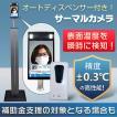 サーマルカメラ タブレット型 オートディスペンサー付き 対ウイルス 安全管理 体表面温度計測 感染予防 予防対策 スタンド 台座付き 非接触 ny328