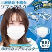 マスク 100枚入り 使い捨て 不織布 個包装 99%カット 大人用 普通サイズ 男女兼用 ウイルス対策 防塵 花粉 風邪 防災 ny341-100